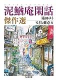 泥鰌庵閑話 / 滝田 ゆう のシリーズ情報を見る