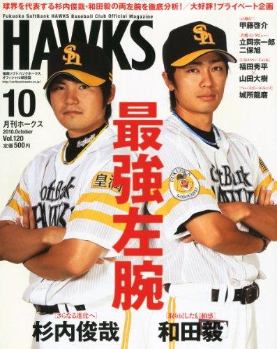 月刊ホークス 2010年 10月号 [雑誌]