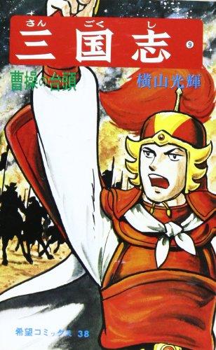 三国志 (9) (希望コミックス (38))