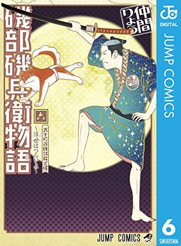 磯部磯兵衛物語~浮世はつらいよ~ 6 (ジャンプコミックスDIGITAL)
