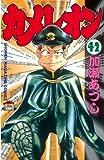 カメレオン(42) (少年マガジンコミックス)