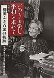 img - for Inochi o aishi heiwa o motomete : shashinshu