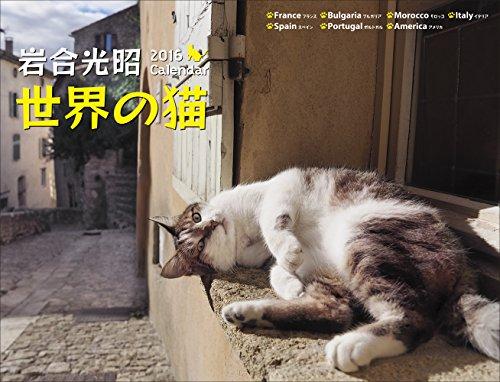 カレンダー2016 岩合光昭 世界の猫
