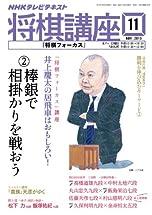 NHK 将棋講座 2013年 11月号 [雑誌] (NHKテキスト)