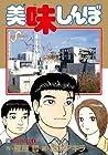 美味しんぼ 第110巻 2013年08月30日発売