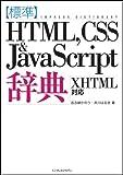 標準HTML,CSS & JavaScript辞典 XHTML 対応
