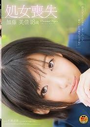 処女喪失 加藤美佳 18歳 [DVD]