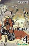 FULL MOON 4 (ガンガンコミックス)