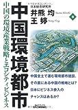 中国環境都市―中国の環境産業戦略とエコシティビジネス