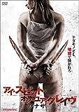アイ・スピット・オン・ユア・グレイヴ アナザー [DVD]