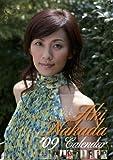 中田有紀 2009年カレンダー