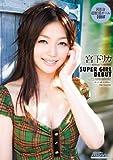 SUPER GIRL DEBUT 宮下リカ [DVD]