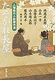たそがれ長屋―人情時代小説傑作選 (新潮文庫)