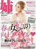 姉ageha(お姉さんアゲハ) 2016年 03 月号 [雑誌]