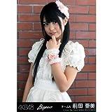 AKB48 公式生写真 Beginner 劇場盤 僕だけのvalue Ver. 【前田亜美】
