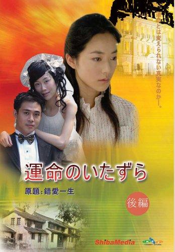運命のいたずら (後編) [DVD]
