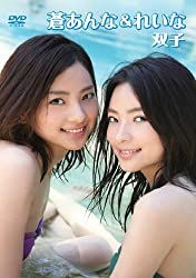 蒼あんな&蒼れいな 双子 [DVD]