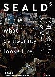 SEALDs �����`���Ă��ꂾ!