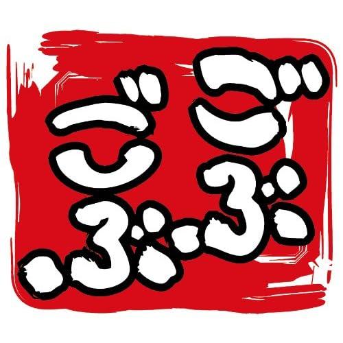 ごぶごぶ 田村淳セレクション12
