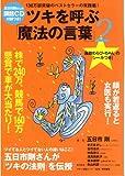 ツキを呼ぶ「魔法の言葉」 2 (2) (マキノ出版ムック)   (マキノ出版)