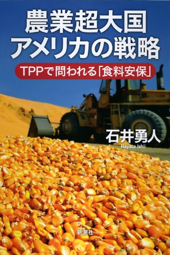 農業超大国アメリカの戦略: TPPで問われる「食料安保」
