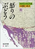 怒りのぶどう 上 (岩波文庫 赤 327-1)