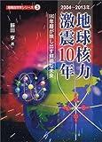 地球核力激震10年 2004~2013年—180年暦が映し出す鮮明な未来 (陰陽自然学シリーズ)