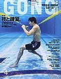 GONG(ゴング)格闘技 2015年4月号