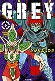 GREY: (下) (ぶんか社コミック文庫)