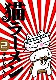 猫ラーメン(2) (BLADE COMICS)