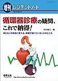 レジデントノート増刊 Vol.14 No.14 循環器診療の疑問、これで納得! 〜何となくが自信に変わる、現場で知りたいホントのところ
