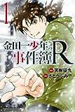 金田一少年の事件簿R(1) (少年マガジンコミックス)
