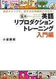 CD付 英語リプロダクショントレーニング入門編: 通訳メソッドで、話す力が飛躍的にのびる! (CD BOOK)