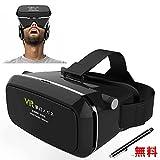 ノーブランドVR BOX 3Dメガネ 360度動画 仮想現実 4- 6インチのスマートフォンに適用 ブラック