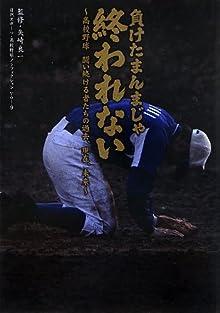 負けたまんまじゃ終われない (日刊スポーツ・高校野球ノンフィクション)