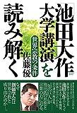 「池田大作 大学講演」を読み解く 世界宗教の条件