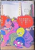喜劇新思想大系 4 (アクションコミックス)