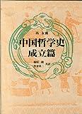中国哲学史 成立篇