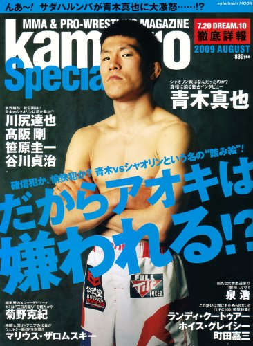 kamipro Special 2009 AUGUST