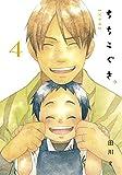 ちちこぐさ 4 (BLADE COMICS)