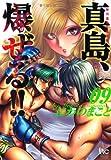 真島、爆ぜる!! 09―陣内流柔術流浪伝 (ニチブンコミックス)