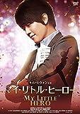 マイ・リトル・ヒーロー[DVD]
