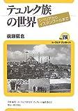 テュルク族の世界—シベリアからイスタンブールまで (ユーラシア・ブックレット)