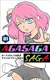 AGASAGA SAGA01 首なしライダー編 (AGASAGASAGA)