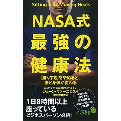 NASA式 最強の健康法 「座りすぎ」をやめると、脳と身体が変わる (ポプラ新書)
