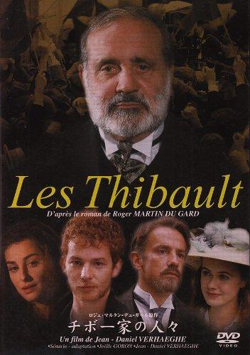 チボー家の人々 [DVD]