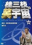 桂三枝の笑宇宙<08> [DVD]