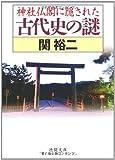 神社仏閣に隠された古代史の謎 (徳間文庫)