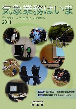 気象業務はいま〈2011〉
