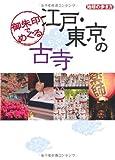 御朱印でめぐる 江戸・東京の古寺 (BOOKS)
